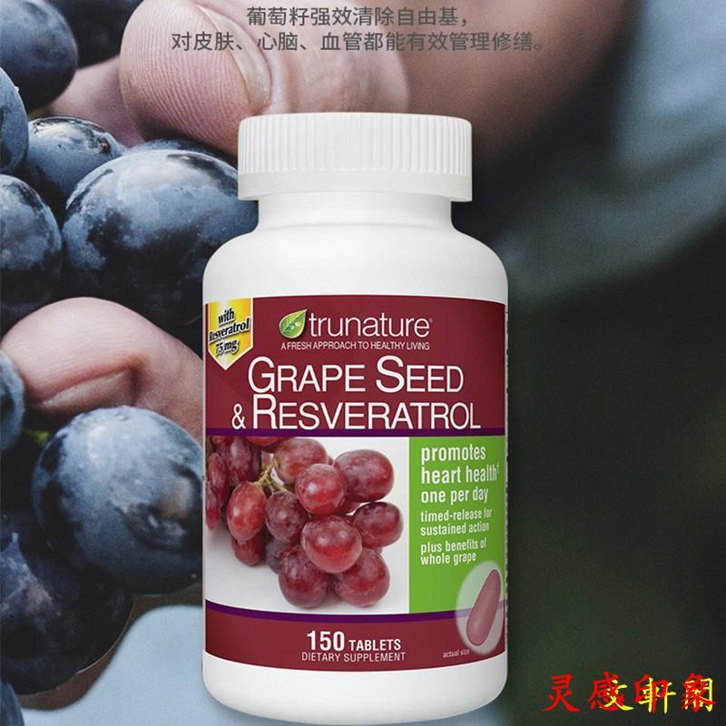【靈感熱賣】超商 -國內現貨 美國Trunature濃縮葡萄籽精華 白藜蘆醇150粒