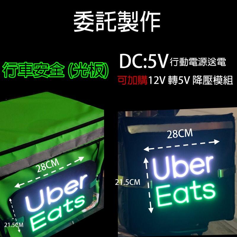 委託製作 led 行車安全光板 uber eats 保溫袋  foodpand 外送箱燈 霓虹燈