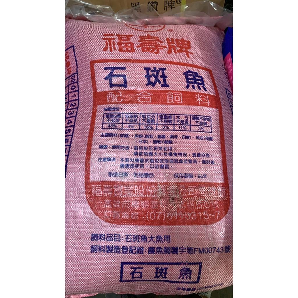 網路最低價 福壽牌 石斑魚飼料 鱘龍魚飼料 沈水 20kg  1550元 含運 福壽魚 尼羅魚