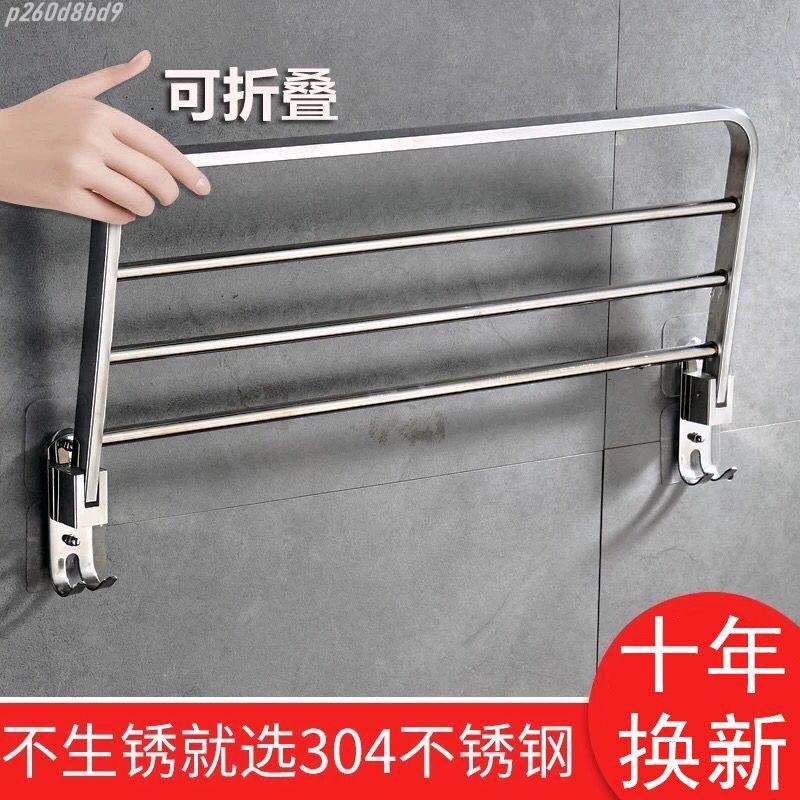 【中】層板毛巾架免打孔304不鏽鋼浴室廁所衛生間置物架牆上壁掛摺疊浴巾架
