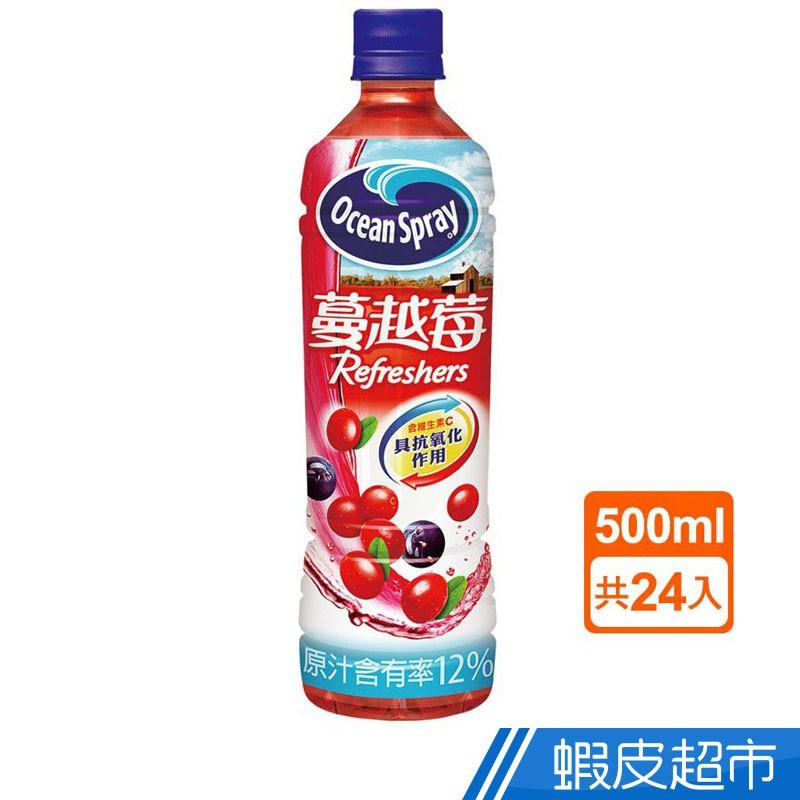優鮮沛蔓越莓綜合果汁500ml(24入/箱) 現貨