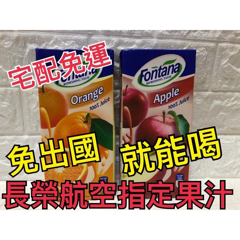 「整箱1公升x12瓶宅配免運」長榮航空 Fontana 即期效期 蘋果汁 柳橙汁 番茄汁 1公升
