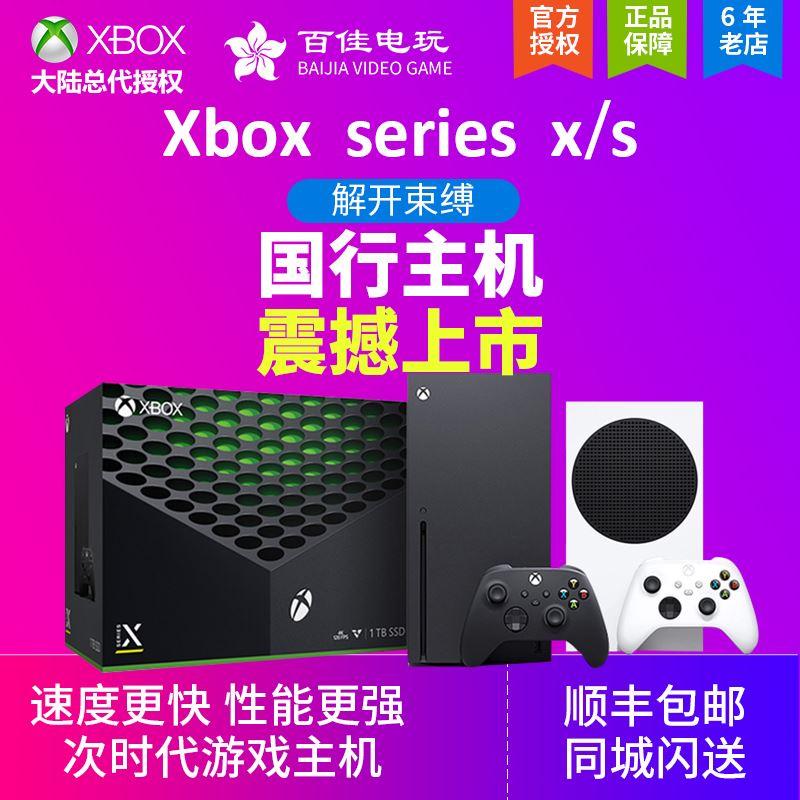 電玩~微軟Xbox Series S/X主機XSS XSX次世代4K遊戲主機超高清現貨
