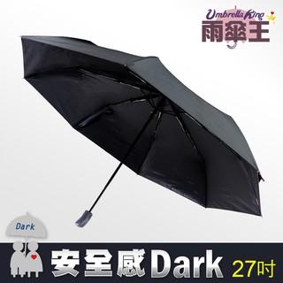 【雨傘王】《BigRed 安全感DARK》94要大又要曬不黑!27吋大傘面安全自動摺疊傘_終身免費維修(黑膠傘布) 新北市