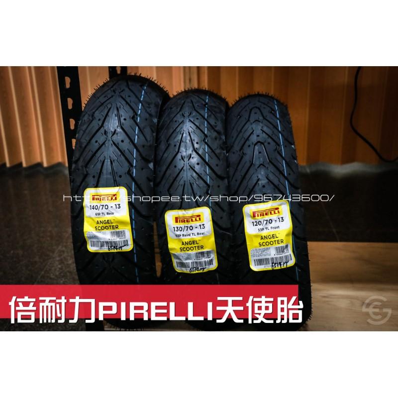 《新展車業》倍耐力PIRELLI 天使胎 倍耐力天使胎 120/70/13 130/70/13 140/70/13 輪胎