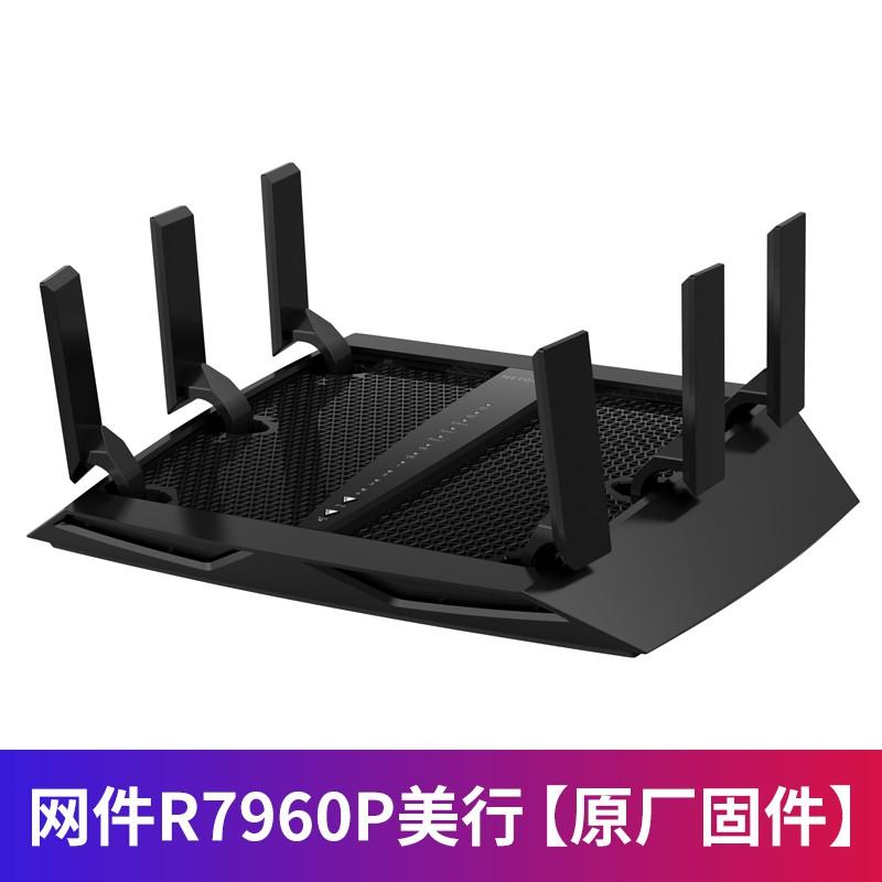 Netgear美國網件R8000P千兆路由器無線AC4000M大戶型別墅高速WiFi