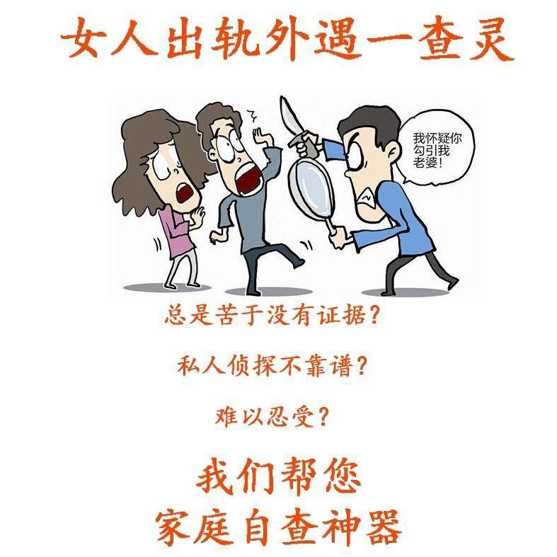 【台灣出貨免運】男女外遇,精斑檢測試紙,溶劑精斑,驗精液外遇出軌調查,冰鑒精準確率99.98%  測斑 檢測 去斑 溶解