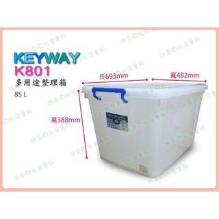 ◎超級批發◎聯府 K801 多用途整理箱 滑輪收納箱 掀蓋式置物箱 收納櫃 整理櫃 置物櫃 85L 附蓋(批發價9折) 彰化縣