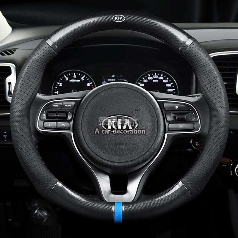 KIA 起亞 kia morning soul carens K9 汽車 方向盤套 碳纖維真皮方向盤套