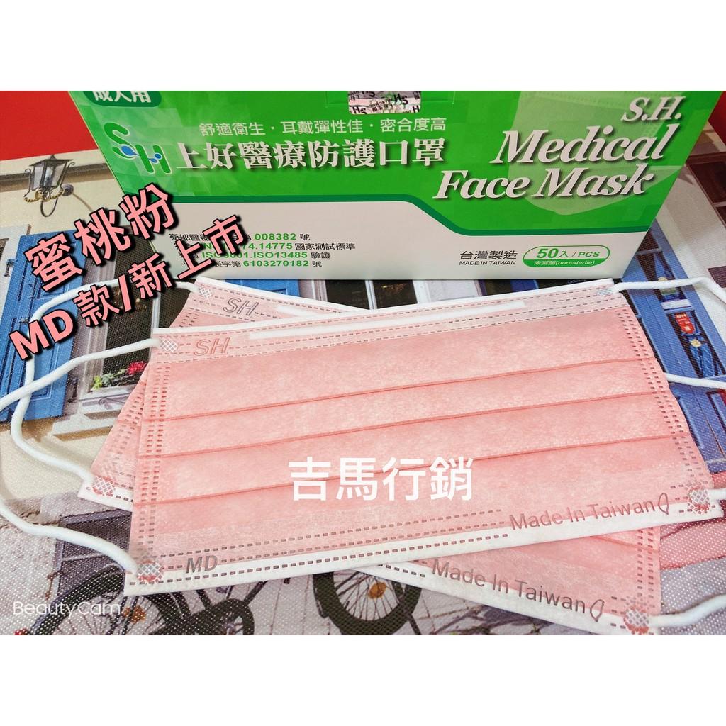 MD新款三鋼印 上好生醫/三層防護口罩(蜜桃粉)
