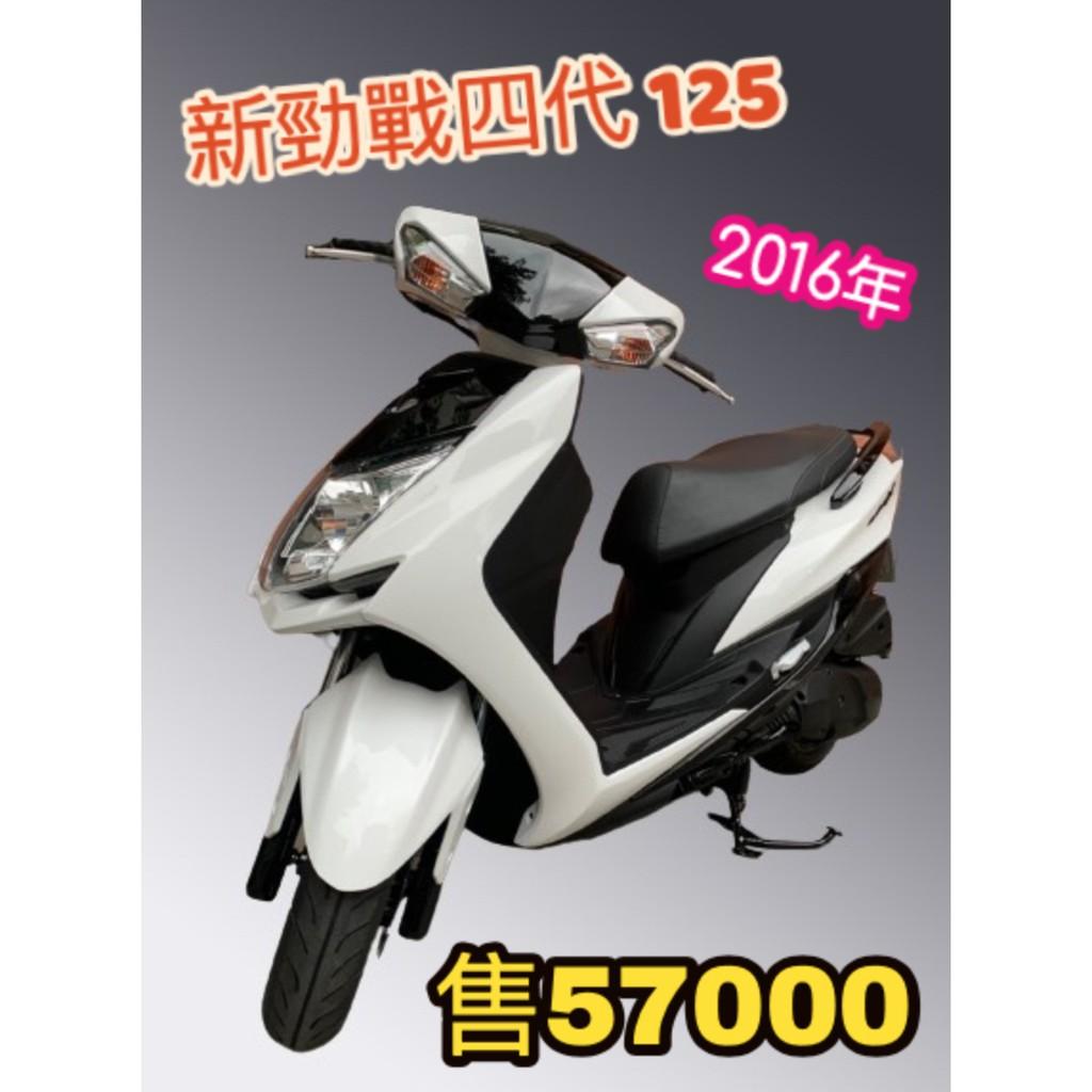 ◤三重中古/新車買賣◥ ✒ 新勁戰四代 125 / 2016年