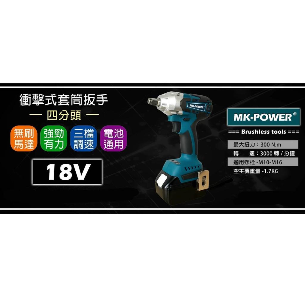 【宸翔五金】MK-POWER 衝擊式四分套筒板手