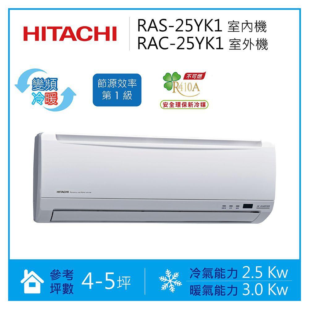 【聊聊再降價】HITACHI 日立 4-5坪 冷暖氣 變頻冷氣 RAS-25YK1 / RAC-25YK1