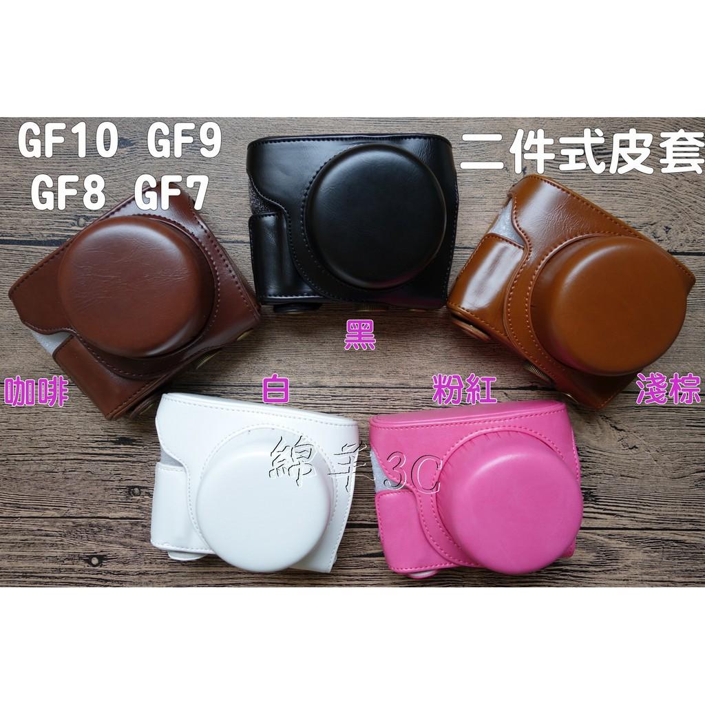 Panasonic GF10 K X GF10K GF10X 兩件式相機皮套 背带 相機包 保護套相機套 保護貼 鏡頭蓋
