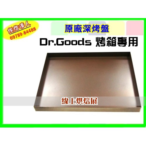 【線上烘焙展】好先生 原廠烤盤 Dr. Goods烤箱專用 深烤盤 隔水烤盤 不沾 原廠網架 滿3600免運費 N
