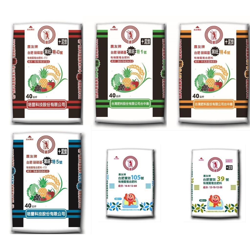 (分裝包) 台肥 農友牌 硝磷基黑旺特43/特4/特1/特5號 寶效39/105號 有機質複合肥料