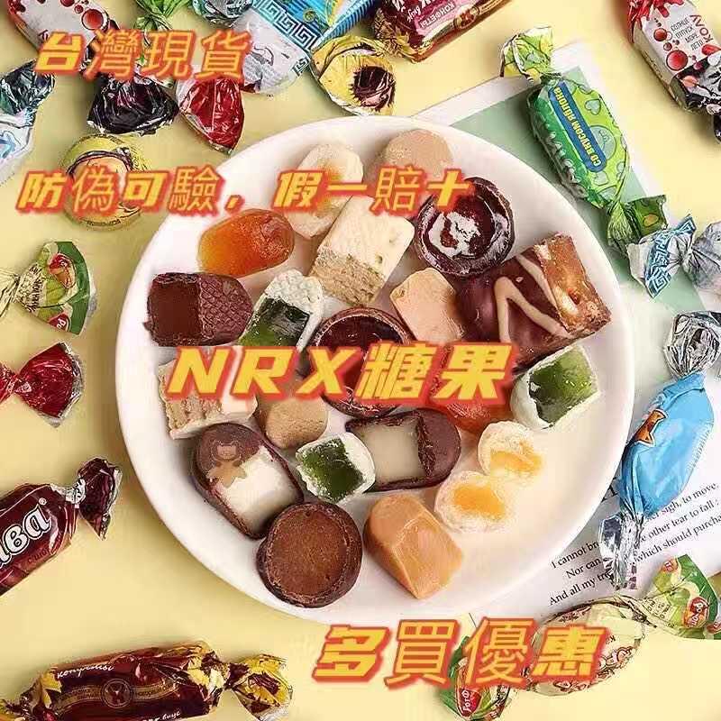 【臺灣現貨】當天秒發 🎉新品 NRX糖果 尼威3代風味糖果 原廠正品 假一賠十  nrx3代糖果