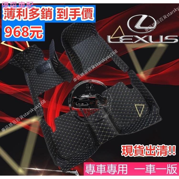 現貨 Lexus 汽車腳踏墊 GS200t GS250 GS300 GS350 GS300h 腳墊 踏板