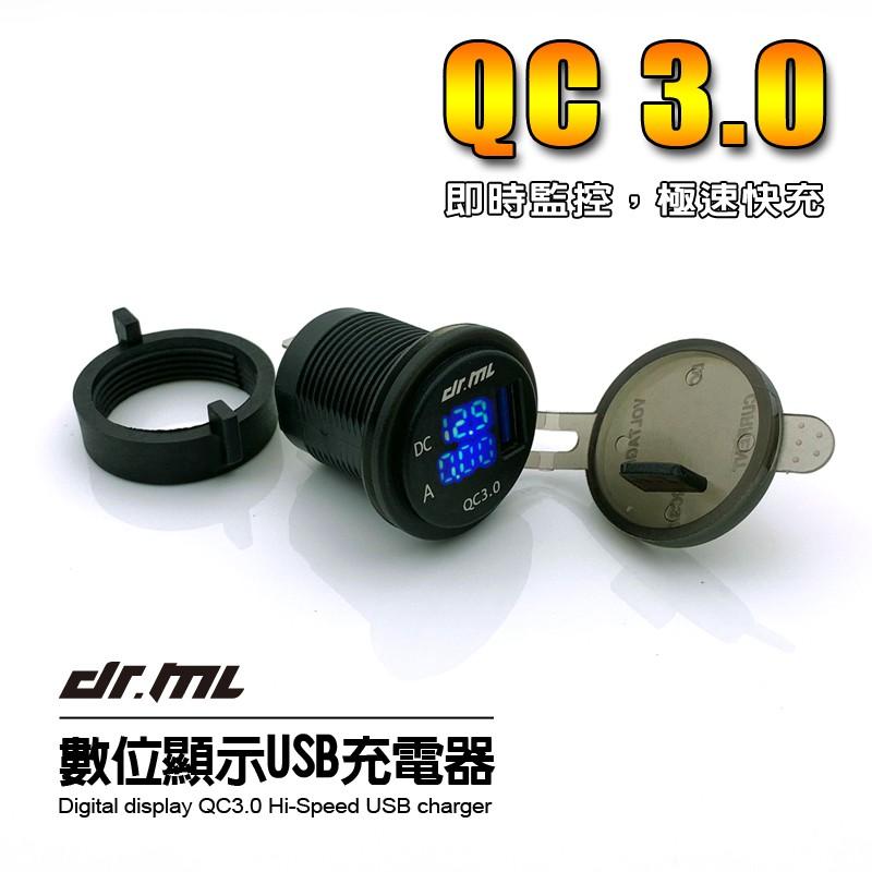 【駒典科技】快充QC3.0 USB充電+電壓表+電流表 機車 摩托車  LED 適用SJ4000行車紀錄器
