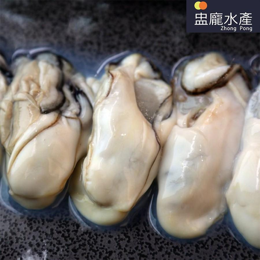 【盅龐水產】廣島牡蠣清肉2L - 淨重850g/包,毛重1kg/包 (約30~35顆)