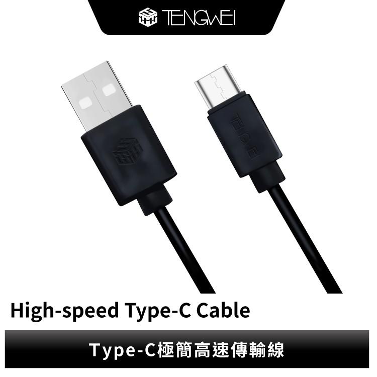 【TENGWEI】騰緯 Tengwei Type-C極簡高速傳輸線 充電線