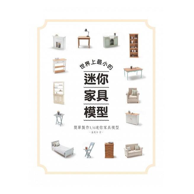 世界上最小的迷你家具模型 : 簡單製作1/6迷你家具模型/金炅令