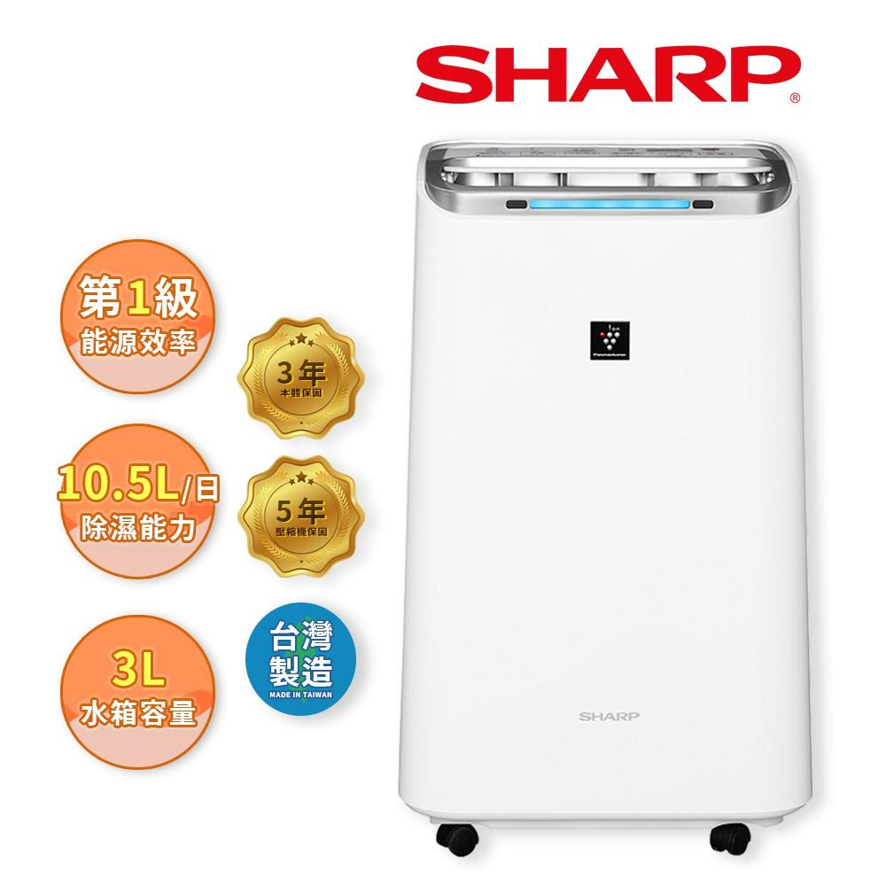 夏普DW-L10FT-W 10.5L自動除菌離子空氣清淨除濕機