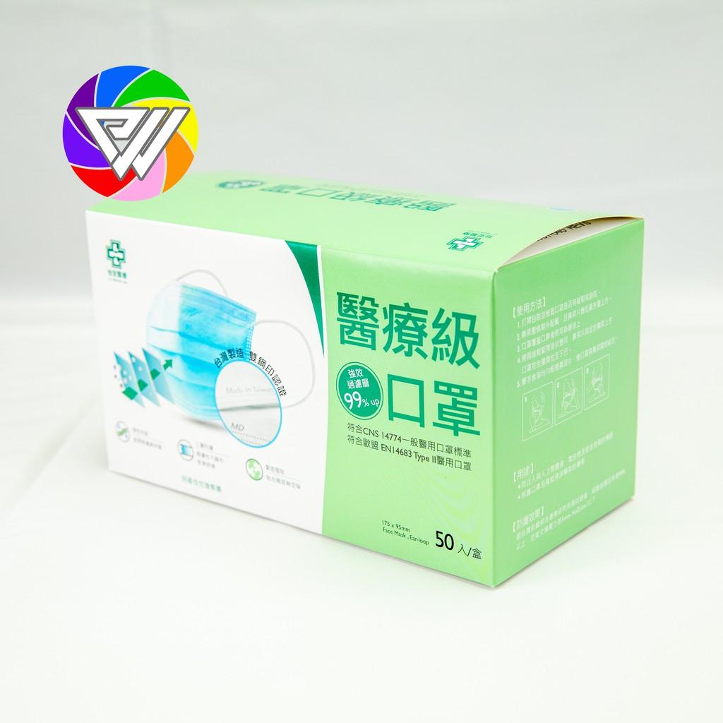 🏳️🌈健康鑫人生🏳️🌈 明基 怡安 醫用口罩 雙鋼印 - 成人平面醫療口罩 藍色 (50入/盒)
