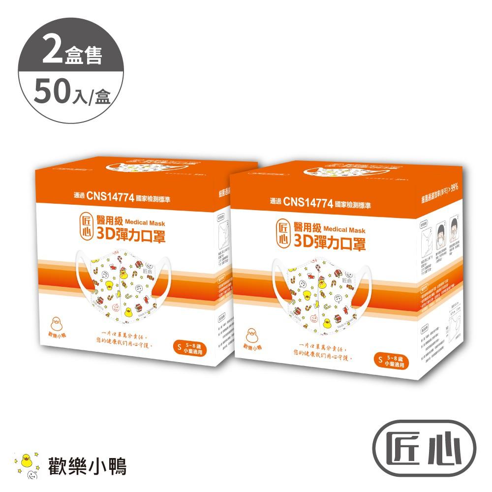 【匠心-3D彈力醫用口罩-S尺寸】- 歡樂小鴨 (適合兒童5-8歲) 每盒50入 2盒販售