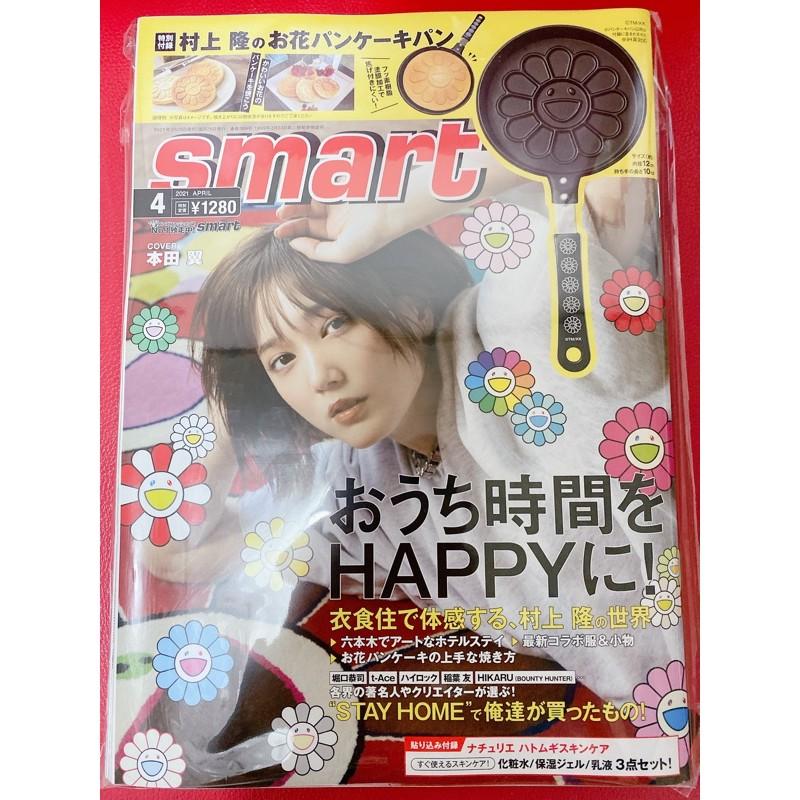 (現貨)smart 2021年4月號 附贈村上隆 微笑小花 迷你平底鍋
