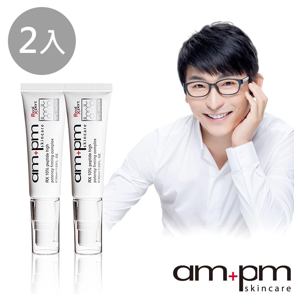 ampm牛爾 RX10倍胜肽抗皺濃縮精華2入組 淡化肌紋 搶修乾糙 緩解細紋