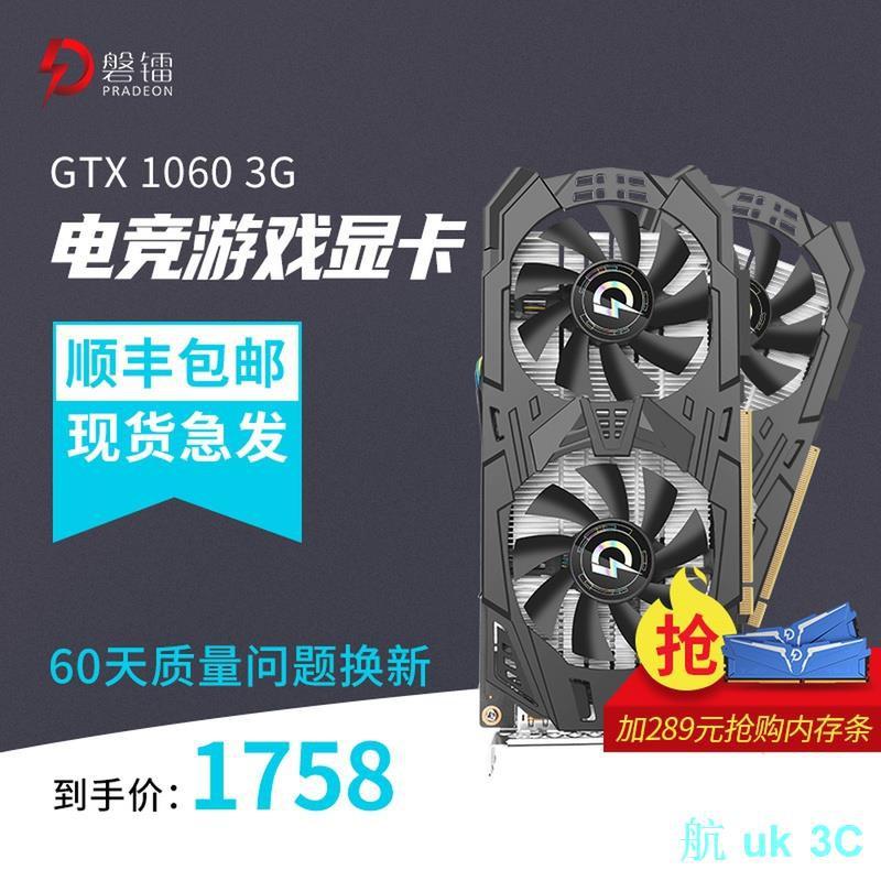 磐鐳GTX1060 3G/6G顯卡臺式電腦游戲1660s/1050TI/rx580獨立顯卡