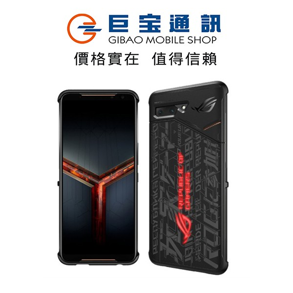 華碩 ASUS ROG Phone II ZS660KL 巨寶通訊 炫光智慧保護殼 手機殼 保護殼