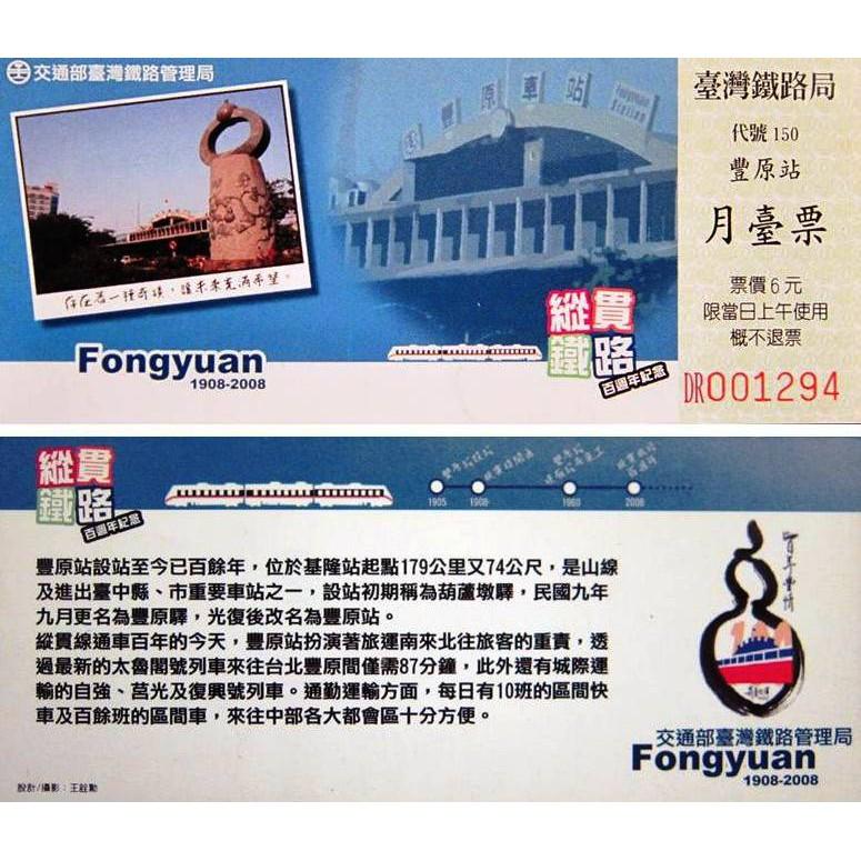 臺鐵紀念月台票  緃貫鐵路百週年 紀念月台票-豐原車站
