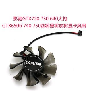 包郵影馳GT720 730640大將GTX650ti 740 750驍將黑將虎將顯卡風扇