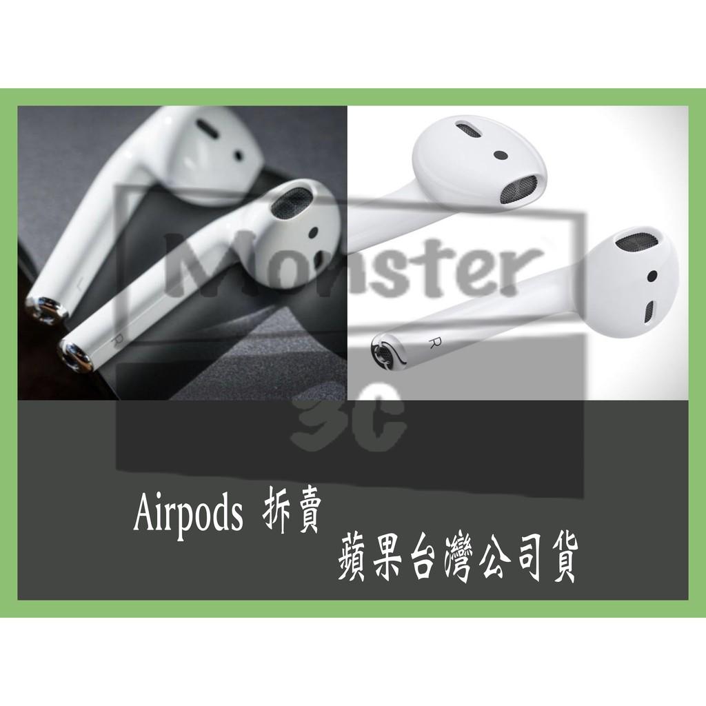 Airpods 遺失💯現貨供應 Apple 台灣公司貨 原廠 AirPods 單耳(右) 右耳🌟