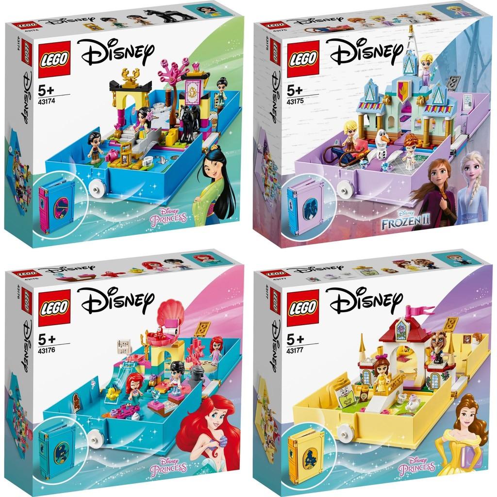 LEGO 樂高 公主系列故事書一套四款 43174 43175 43176 43177 冰雪奇緣 小美人魚 美女與野獸