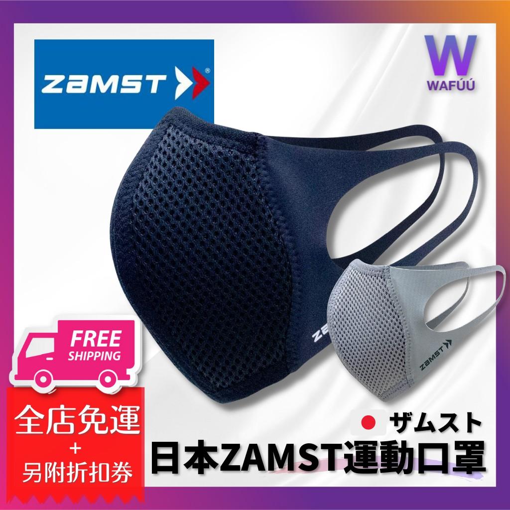 日本 ZAMST Mouth Cover  運動二枚入/一枚入 運動口罩(非醫療) 黑色 面罩 防曬 頭套 防疫面罩騎行