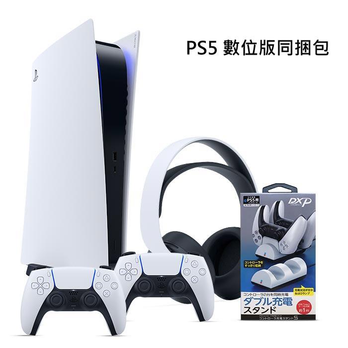 PS5主機 數位版 同捆組---2020-11-19上市 蝦皮24h