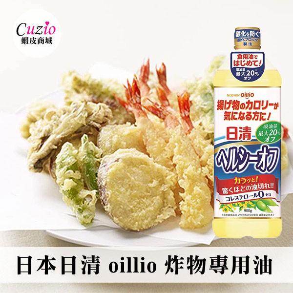 日本 日清製油 oillio 炸物專用油 900g 零膽固醇炸物油 低吸收油量