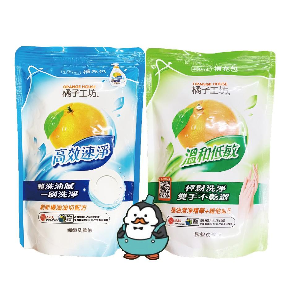 橘子工坊 碗盤洗滌液 補充包430ml : 高效速淨、溫和低敏