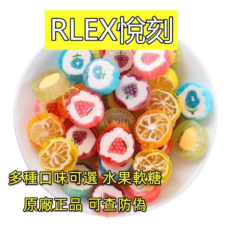 台灣現貨【r e l x 悦 刻】一代 RELX 軟糖 葡萄 橘子汽水 可樂冰 量大優惠 冰鎮西瓜 老冰棍兒 草莓冰雪