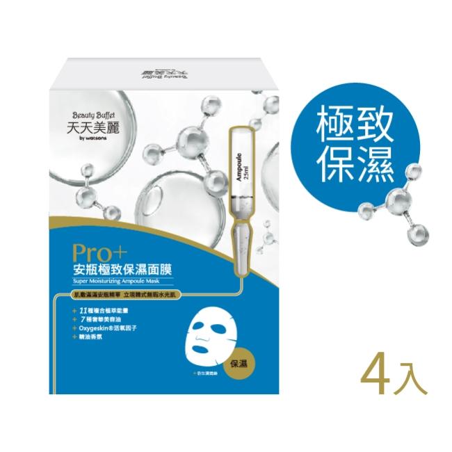 天天美麗 Pro安瓶極致保濕面膜 4入25ml/片