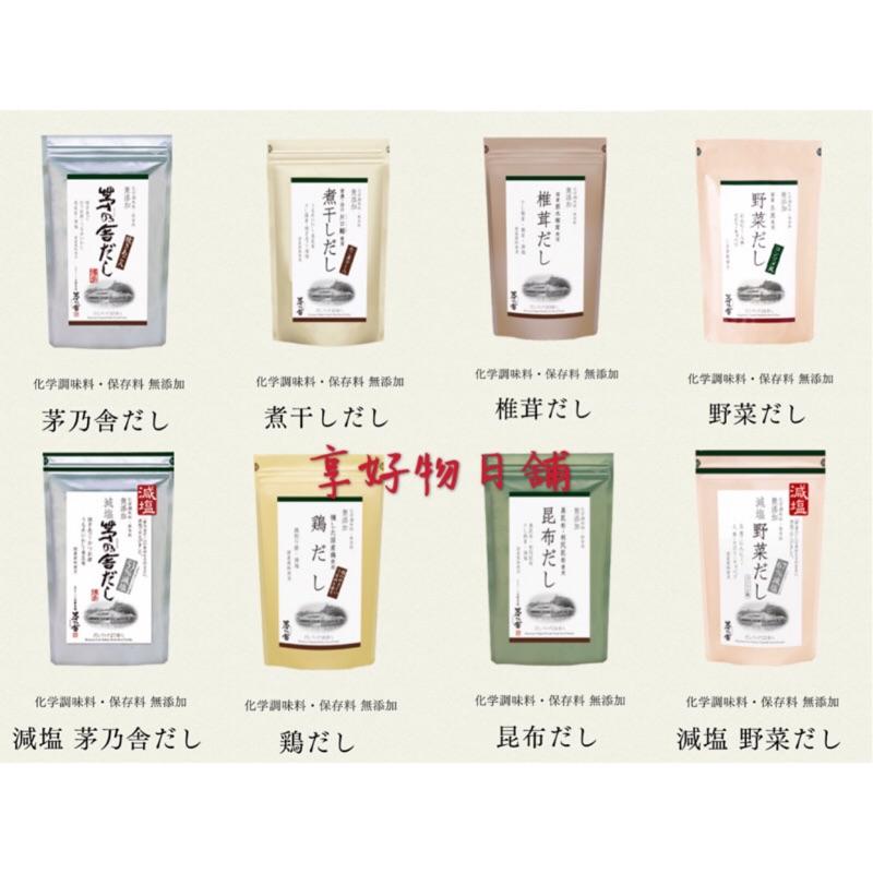 【現貨+預購】〈大包裝〉日本 茅乃舍 高湯包 原味 小魚乾 野菜 昆布 香菇 雞湯 地區限定款