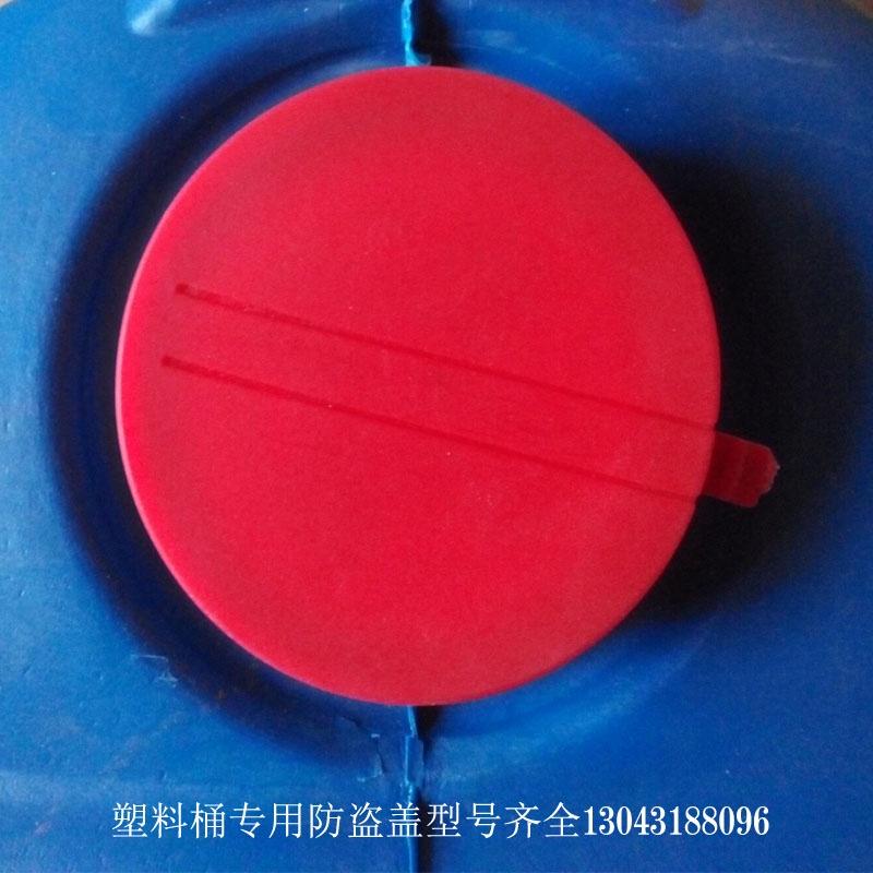 200L紅藍塑膠桶封口蓋 密封蓋 油桶防盜塑膠桶蓋化工 防水防塵蓋