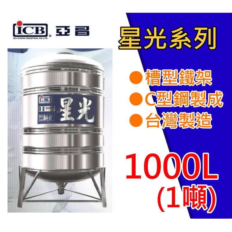 YS時尚居家生活館 亞昌星光牌 藍標1000L不鏽鋼水塔槽架SS-1000不銹鋼水塔