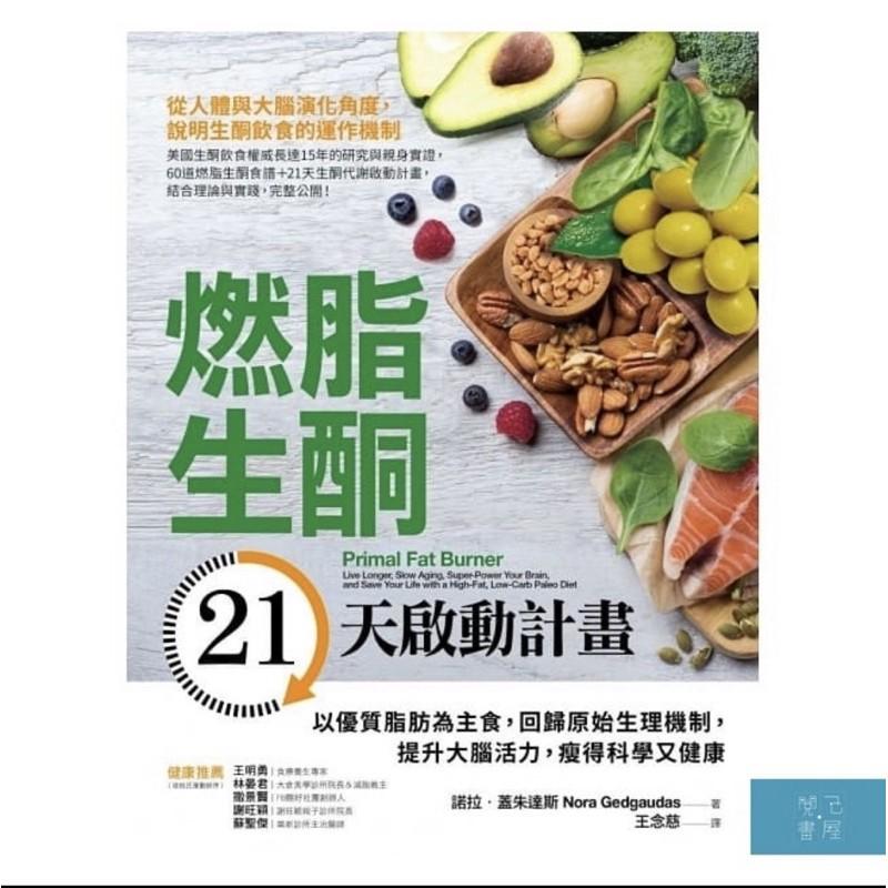 二手書/燃脂生酮21天啟動計畫:以優質脂肪為主食,回歸原始生理機制,提升大腦活力,瘦得科學又健康
