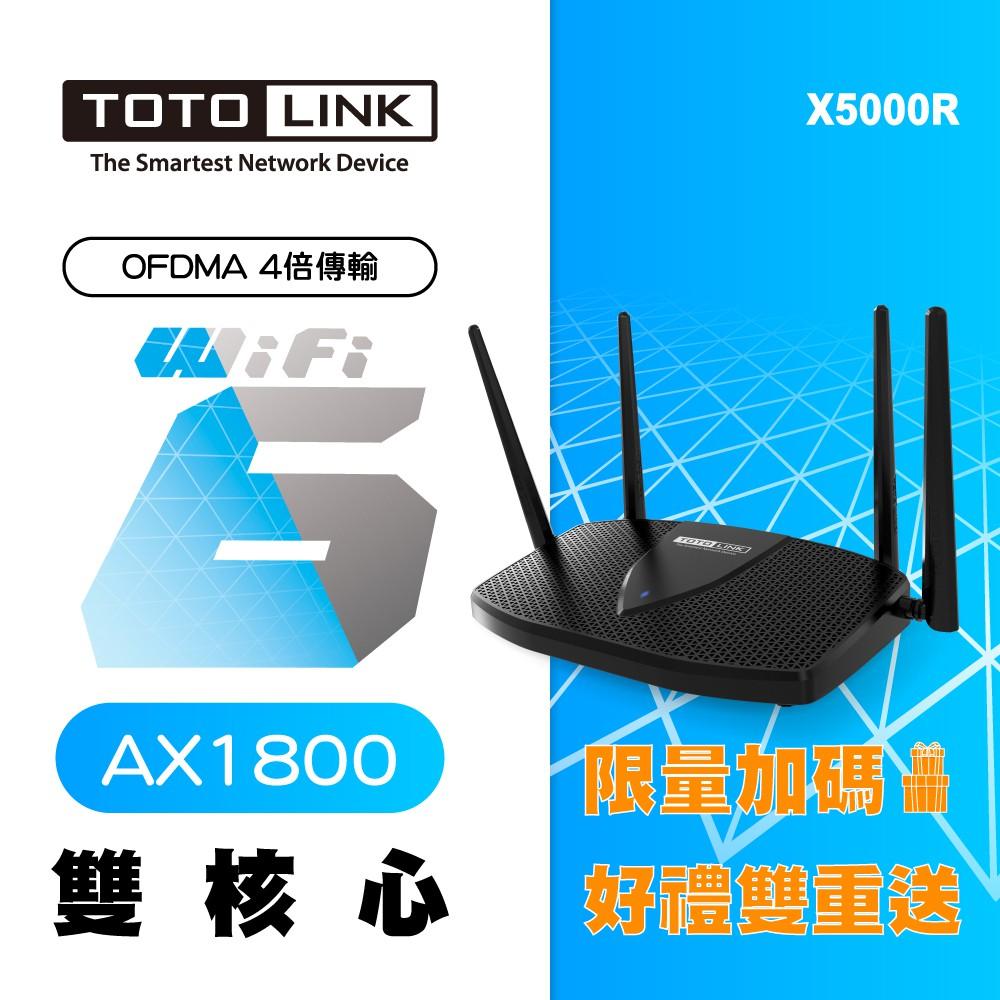 TOTOLINK X5000R 有折價卷 送網通 延伸器 AX1800 WiFi 6 無線分享器 WIFI分享器