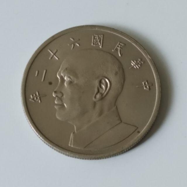 古鈔今幣/民國/六十5年/大頭/伍圓/五塊/台幣/錢幣/流通幣/硬幣/舊台幣