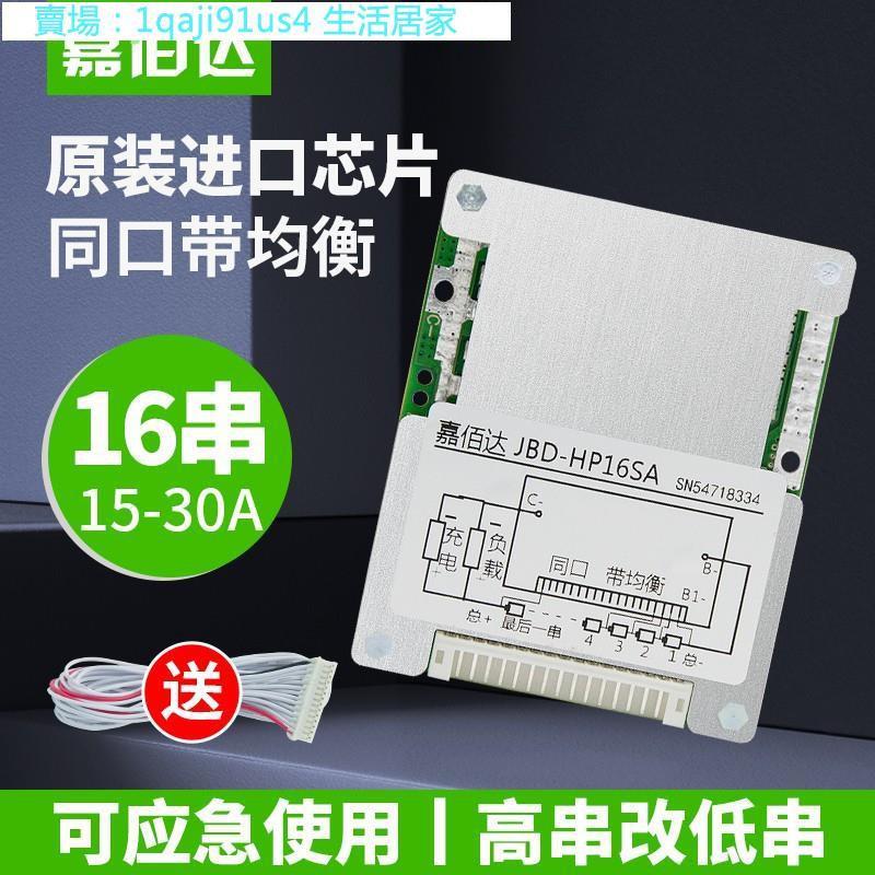 精品正品16串48V磷酸鐵鋰保護板60V聚合物電池保護板帶均衡同口30A大電流 熱銷